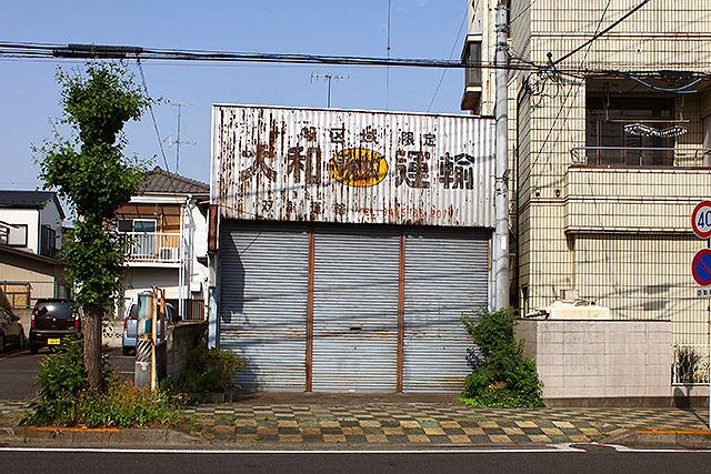 とても古い、漢字表記のヤマト運輸にグッときた。