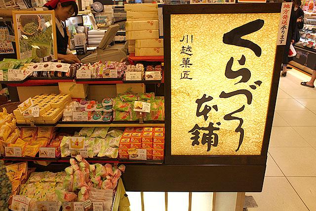 本拠地は川越(埼玉県の真ん中へん)なので埼玉の東側にはあまり無いのです。