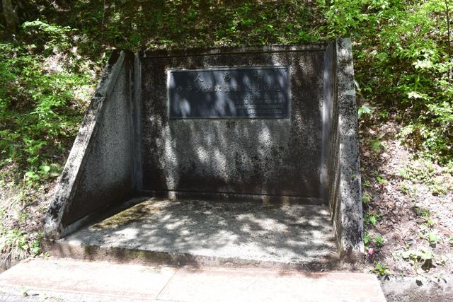 発見された場所(岡山県と鳥取県の県境の人形峠付近)には記念碑がたっている。