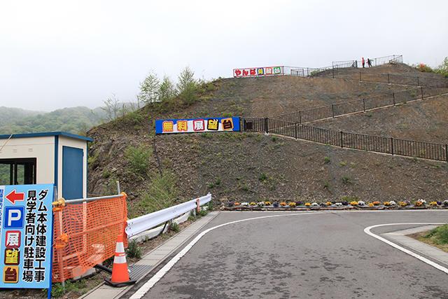非常にホスピタリティの高いダム工事現場