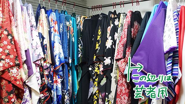 右の方に芸者用の着物が数着あり、舞妓と芸者は兼用。この中から選ぶ。