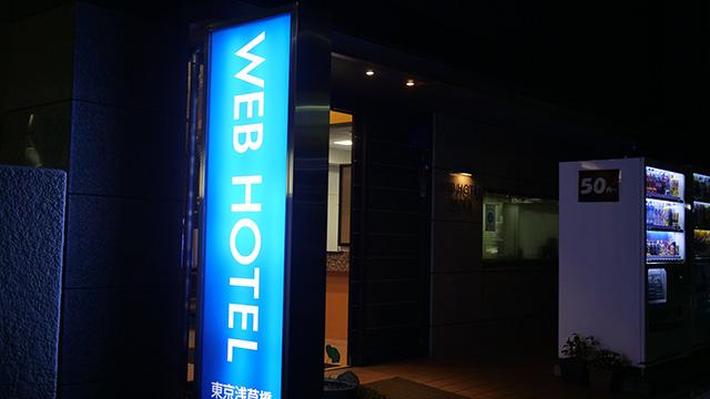 「ウェブホだ、ウェブホ」「ウェブホ行こうよ、だ」「泊まってみたいな」「Airbnbの具現化じゃないか」「実際なんなんだ」「サーバーしかないんじゃないか」「Wi-Fiが見えるくらい飛んでそう」など盛り上がる