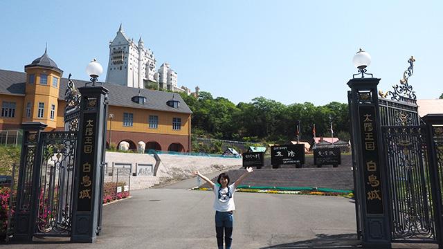 太陽公園というテーマパーク内にある。入園料は1300円。