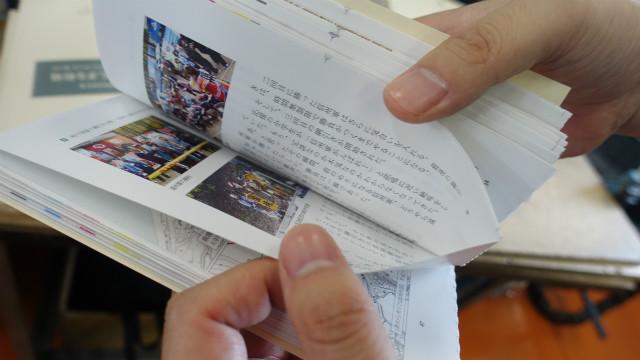 一冊分になったが、紙を折っただけなので、つながっていて開くことはできない