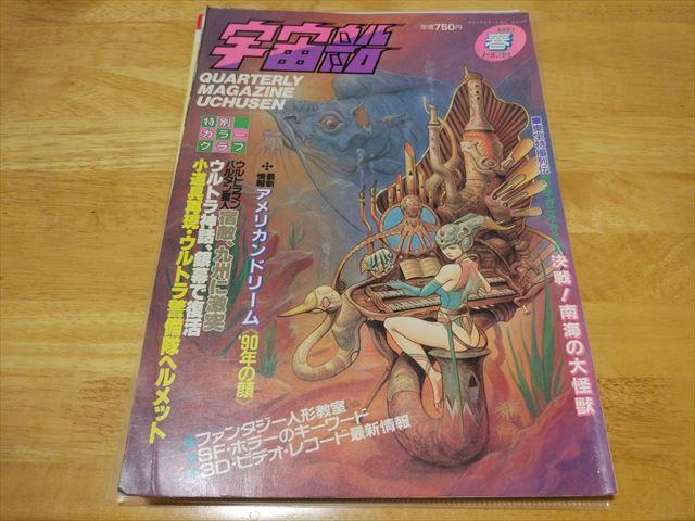 「宇宙船」という特撮系の雑誌、これは1990年に刊行されたもの。