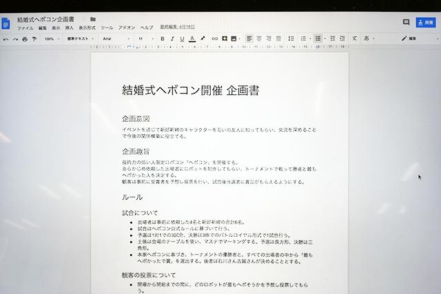 開催決定が嬉しすぎて、石川さんに説明をするための企画書を作った。