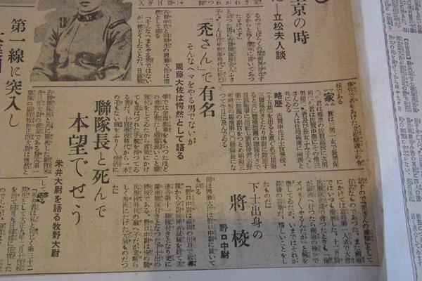 西村さんが引き受けてくれた古賀の曽祖父の新聞記事(この記事より)