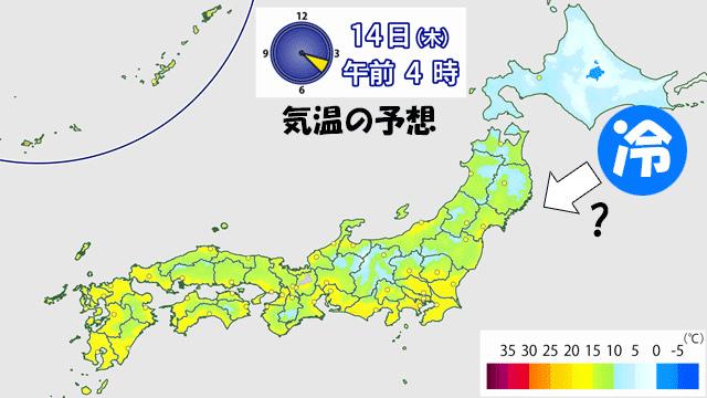 今週、北海道は冷える。内陸は氷点下の予想も。その冷たい空気が南にも広がるか?