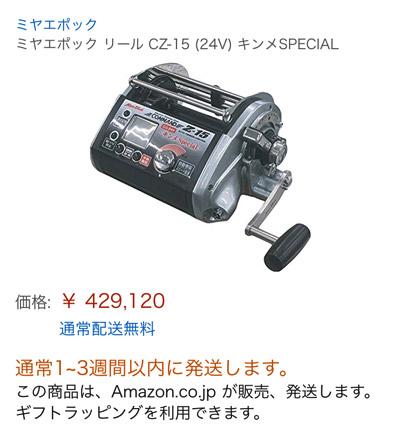 ¥429,120!?…マジですか。でもこれがあれば水深2000メートルにアクセスできると考えれば安いものなのかも。
