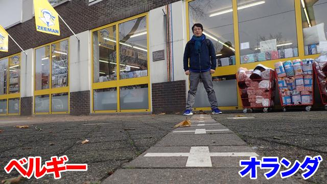 オランダとベルギーの国境に立つ!