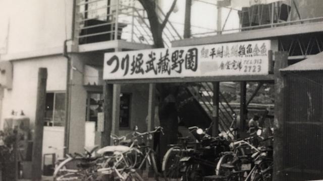 1970年代の「武蔵野園」
