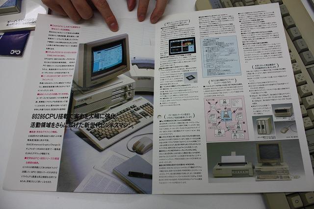 Windows1.0搭載PCのカタログ