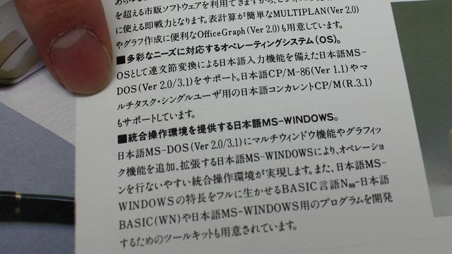 Windowsの紹介文もある。このときVerは書かれていなかった