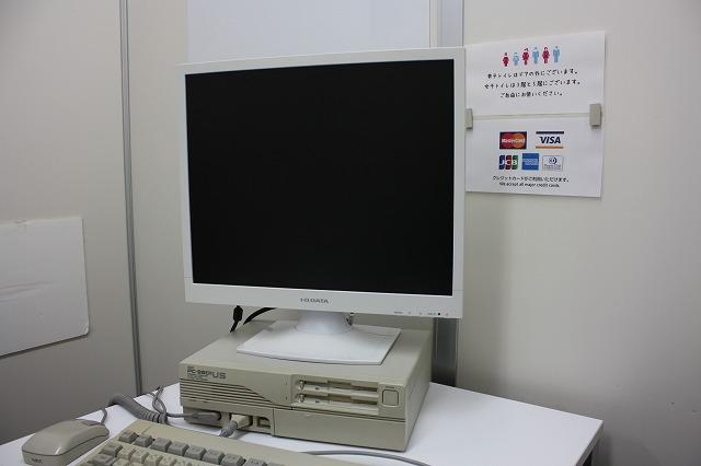 昔、パソコン教室にあったPCってこんな感じだったな