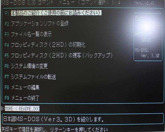これがMS-DOSのコマンド画面