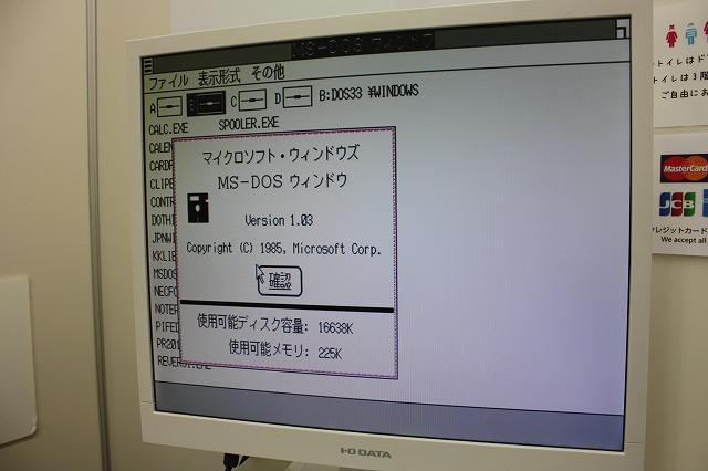 使用可能メモリ、たったの225Kバイト