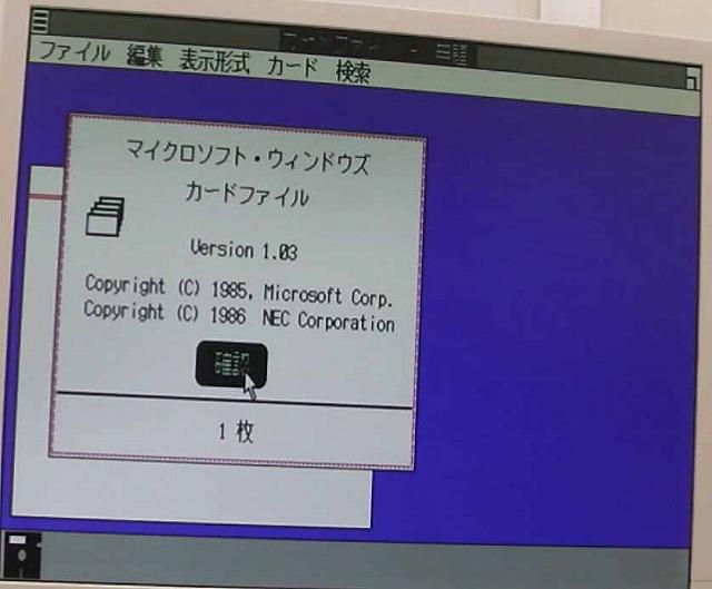 もうなくなったソフト「カードファイル」