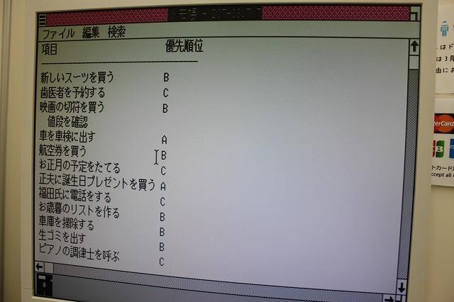 メモ帳。サンプルファイルがある