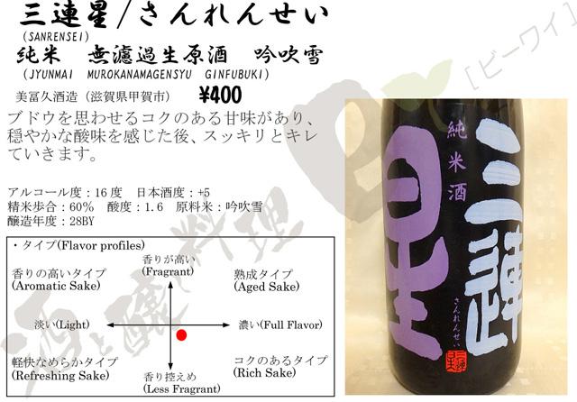 滋賀県の美冨久酒造の三連星純米無濾過生原酒吟吹雪。黒い三連星です。