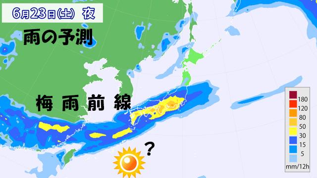 週末にかけて、梅雨前線は九州~本州付近をうろちょろしそう。沖縄は晴れつづく?