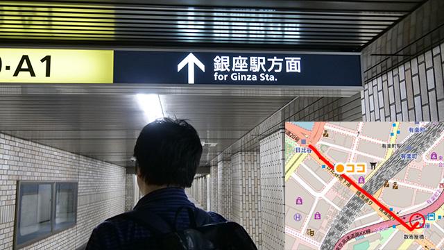 そしていかにも銀座駅に出そうな感じ…!!