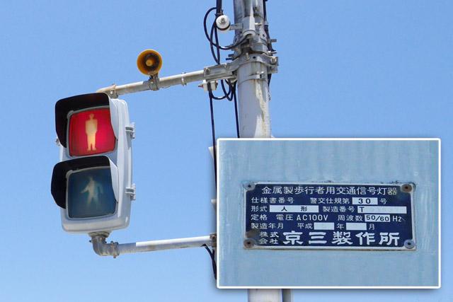 でも機材はれっきとした本物で、京三製作所の信号機が取り付けられていた