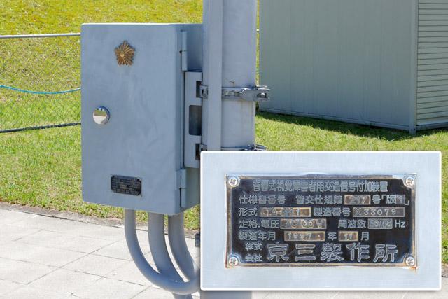 そして信号脇にあるこの箱が、肝心要のメロディを発生させる音響装置(音響式視覚障害者用交通信号付加装置)である