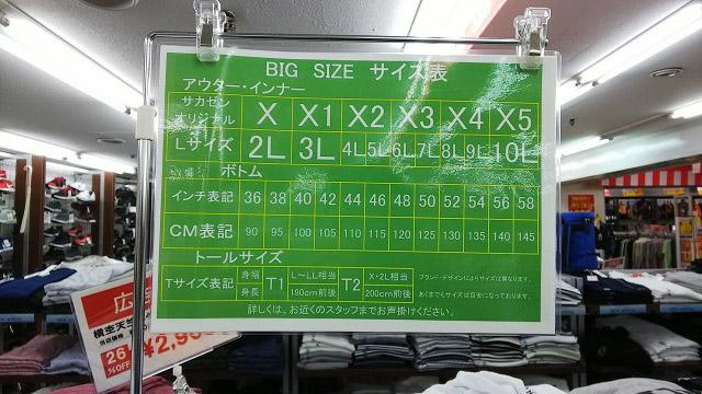 今度は10LのTシャツを買おうと思ってやってきた。ちなみにサカゼンではサイズ表記にXというオリジナル表記を使う。X5が最大。