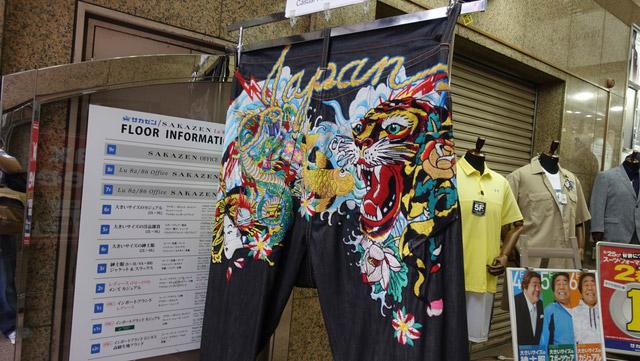 渋谷のサカゼンにはでかいジーンズが飾ってある。