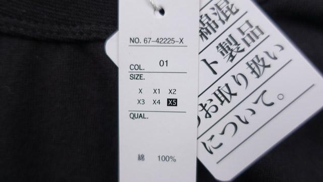 10Lの服である。(サカゼンのX5サイズは一般的な10Lのサイズです。)