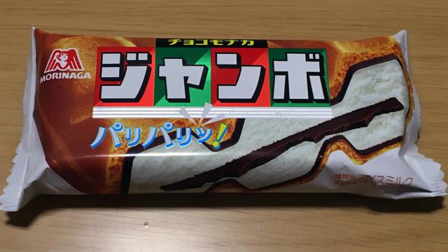 チョコモナカジャンボです。130円(ぐらい)。本当にどこにでも売ってる国民的アイスだ。