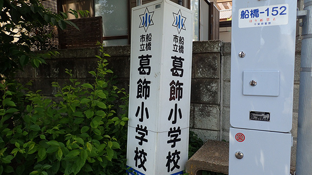 千葉にある葛飾小学校です。