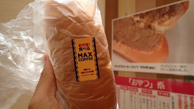 マックスコーヒーパンが食べられるのは千葉広しといえどもここだけです。