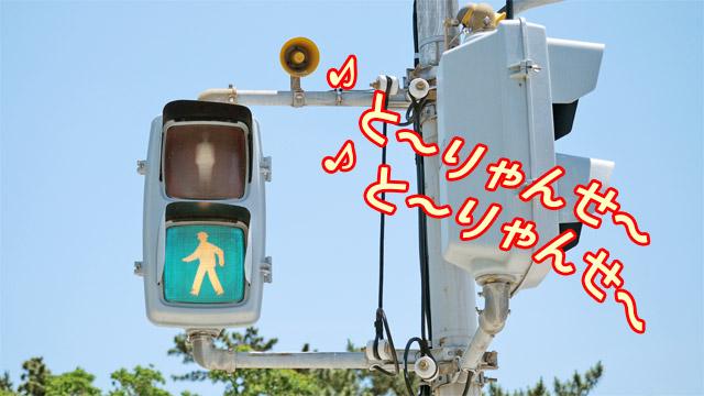 「通りゃんせ」の信号が減っているのにお気づきでしょうか。「ピヨピヨ」が残っているわけは? その辺りの事情がまとまった記事です。