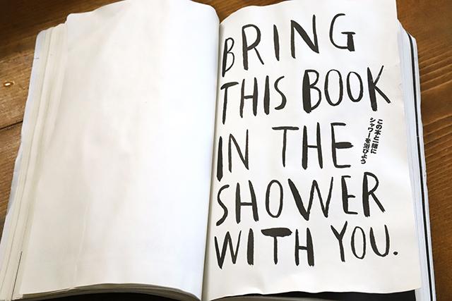 「この本と一緒にシャワーを浴びよう」 濡れる?だからどうした。さっさとやれ。
