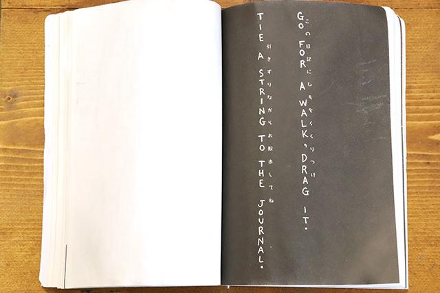 「この日記にひもをくくりつけ、引きずりながらお散歩してね」 ○○してね、というお願い口調だが、もう僕にはそういう命令としか受け取れない。