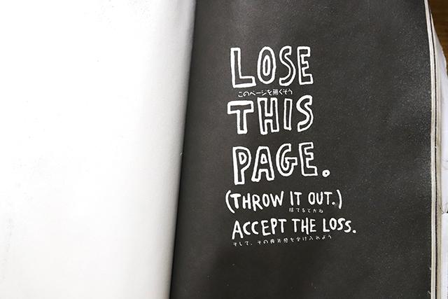 「このページを無くそう。(捨てるとかね) そして、その喪失感を受け入れよう」