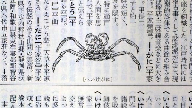 へいけがに(『広辞苑 第七版』)