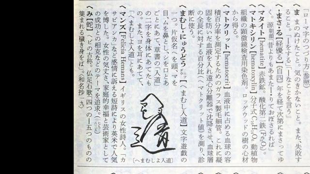 へまむしよ入道(『広辞苑 第七版』)