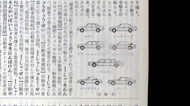 自動車(『広辞苑 第七版』)