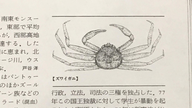 ズワイガニ『世界大百科事典15 スク―セミ』1988,平凡社