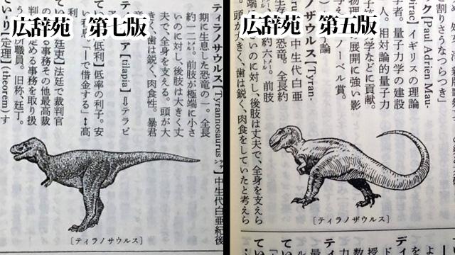ティラノサウルスの挿し絵、五版と七版