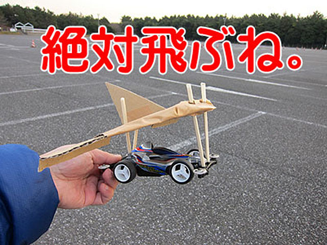 7年前の『ミニ四駆に翼をつければ飛ぶか?』の、絶対飛ばない感じの工作もヒドイ。よくこれで原稿料受け取ったな、君は。