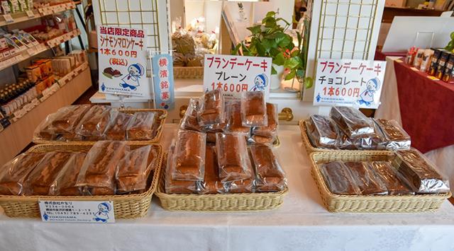 通常は個包装しているブランデーケーキを1本丸ごと販売!