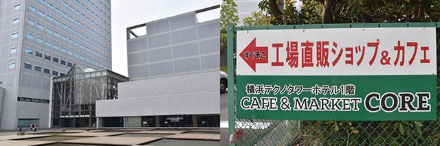 どうやらカフェと工場直売コーナーが併設されているようだ