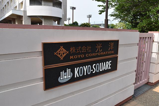 横浜テクノタワーの隣に株式会社光洋の本社がある