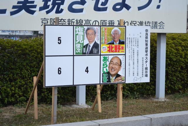 奈良県知事の選挙看板
