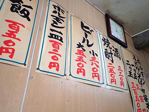 ホルモン、四百二〇円かと思ったら、一皿百二〇円じゃないか。安いな。