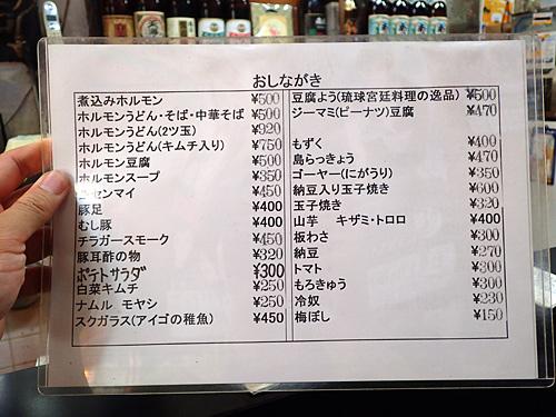 ホルモン屋と沖縄料理屋のミックスといったお品書き。