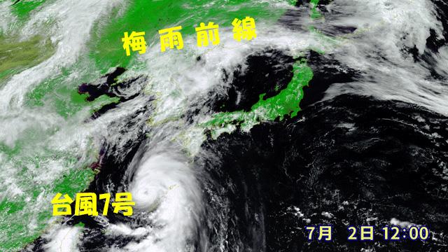 台風7号は北上して日本海へ。だんだん形は崩れるが、梅雨前線の雨雲と一緒になって、本州付近へやってくる。